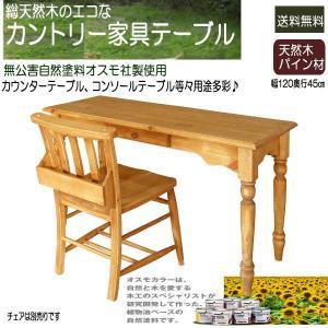 本格派カントリー。パイン総無垢デスク/スモールテーブル(幅90cm)ar006-2(代引不可) emono