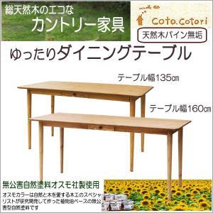 パイン無垢 ダイニングテーブル 幅160奥行70cm (co-01-160)ar012-160t(代引不可)|emono