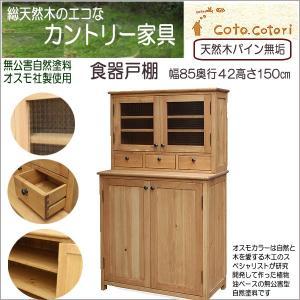 本格派カントリー パイン無垢 カップボード 食器戸棚(co-09)ar016(代引不可) emono