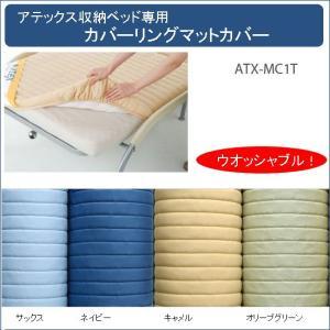 カラーリングマットカバーATX-MC1T(収納式ベッド用)(代引不可)|emono
