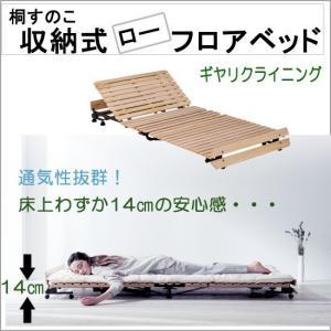 ■お部屋に広がりと開放感を感じさせるロータイプベッド ■収納式ベッドトップメーカー「アテックス」の最...