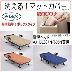 シームレスマット専用替えカバー アテックス axbz730(代引不可)|emono