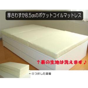 表地が洗える三つ折れポケットコイルマットレス(ダブルxm24)ck162-3(代引不可)|emono