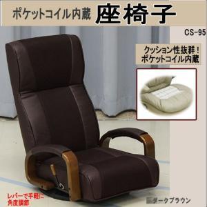 ポケットコイル内蔵座椅子(ヘッドギヤ/肘付き/リクライニング)(cs-95)ds112-24|emono