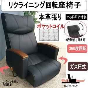本革回転座椅子 ポケットコイル付 フルリクライニング ヘッドギア14段階(ls-10)ds112-27|emono
