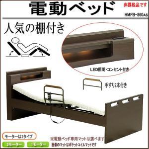 電動ベッド 2モーター 快適 高機能 (hmfb-8602jns)ds317-2|emono
