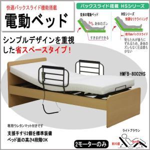 電動ベッド 2モーター 省スペース 快適背上がりのバックスライド機能 電動リクライニングベッド (hmfb-8002hs)ds319-3|emono