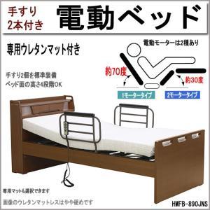 電動ベッド 高機能  電動リクライニングベッド 1モーター(hmfb-8901jns)ds320-1|emono