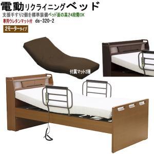 電動ベッド高機能  電動リクライニングベッド 2モーター(hmfb-8902jns)ds320-2|emono