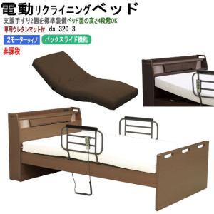 電動ベッド 背上がりのバックスライド機能 電動リクライニングベッド 2モーター(hmfb-8902hs)ds320-3|emono