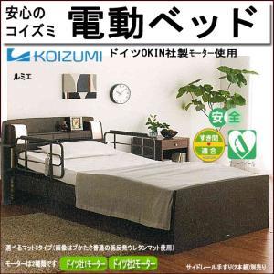 背上がりのバックスライド機能 コイズミ 電動ベッド(1モーター・ルミエ)ds812ct17-1|emono