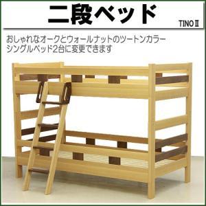 ロータイプ二段ベッド(tino2)ds950-3b emono