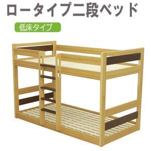 ロータイプ 二段ベッド(LANA)ds970-2