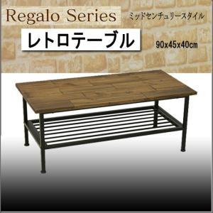 レトロ風 センターテーブル 幅90cm(rct-900)ds971-5|emono