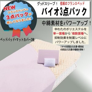 フランスベッドのベッドシーツ&パッド3点セット(バイオ3点パック)122x210cm セミダブルサイズロングfb030m-l(代引不可)|emono