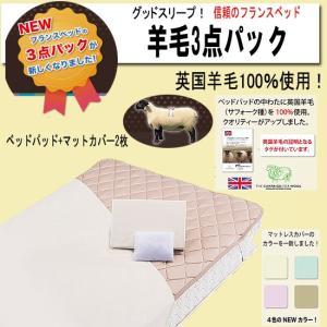 ダブルロングサイズ フランスベッドの羊毛ベッドシーツ&パッド3点セット(羊毛3点パック)140x210cm fb031d-l(代引不可)|emono