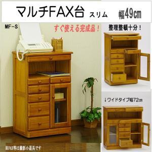 天然木 マルチFAX台 幅49奥行33高さ78.5cm (MF-S)fc303-1(代引不可)|emono