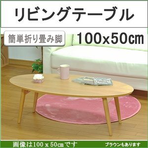 天然木折り脚リビングテーブル100x50cm(wt-1050)fc305(代引不可)|emono