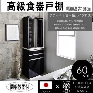 開梱設置付 高機能 ハイタイプ 食器戸棚 ブラック 幅60cm 完成品 (ドリル60DB) fr050-1 emono