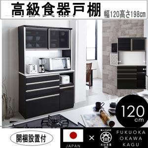 開梱設置付 高機能 カウンター付食器戸棚 ブラック 幅120cm 完成品 (ドリル120OP) fr050-2 emono