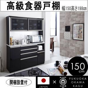 開梱設置付 高機能 カウンター付食器戸棚 ブラック 幅150cm 完成品 (ドリル150OP) fr050-3 emono