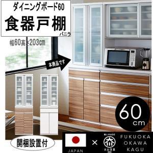 開梱設置付 高機能 ハイタイプ 食器戸棚  幅60cm 完成品 (バニラ60DB) fr051-1 emono