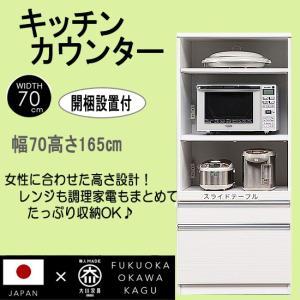 開梱設置付 レンジボード キッチンカウンター スライドカウンター 幅70cm (ピシェ70RB)fr058-1 emono