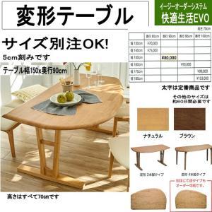 半円形風 変形ダイニングテーブル単品 幅150奥行90cm(快適生活evo変形)fs064e-ht150(代引不可)|emono