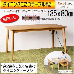 布団レス ダイニングこたつテーブル単品販売 135x80cm(カプチーノ) fs302-135t(代引不可)|emono