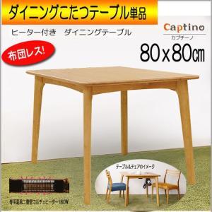 布団レス ダイニングこたつテーブル単品販売 80x80cm(カプチーノ) fs302-80t(代引不可)|emono