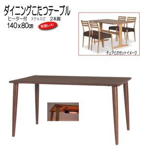 布団レス ダイニングこたつテーブル単品  140x80cm(ステルス17) fs303-140t(代引不可)|emono