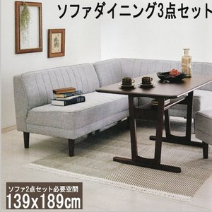 ソファダイニングセット 3点 (ロブロイ) fs401-1set(代引不可)|emono