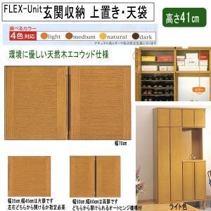 システム玄関収納 フレックスシリーズ シューズボックス用 上置き天袋 幅70cm単品 fs501-3-70(代引不可)|emono