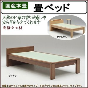 畳ベッド(フラットタイプ・セミダブル・スミカ)gn400ft-2|emono