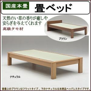 畳ベッド(ヘッドレスタイプ・セミダブル・スミカ)gn400hl-2|emono