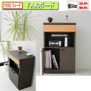 FEシリーズ FAX台gr251-8|emono