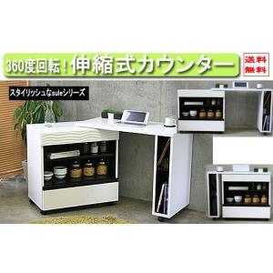 デスク兼用キッチンカウンター L字型OK 幅90〜140cm(suledesk)gr283-3|emono