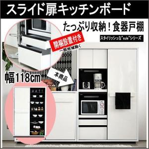 開梱設置付き キッチンレンジボード食器棚(シュールsule120kb)gr283-4|emono