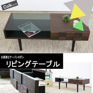 110リビングテーブル(colk110)gr288-10|emono