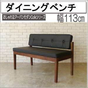 ウォールナット背付ダイニングベンチ 幅113cm(Colk)gr288-12bench|emono