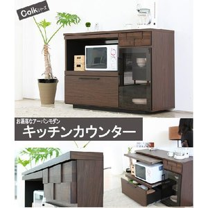 キッチンカウンター 収納 レンジ台 多機能カウンター 幅120奥行45cm,(colk120ct)gr288-3|emono