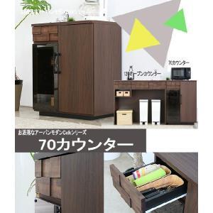 キッチンカウンター ウォールナット おしゃれ 幅70高さ85cm (colk70ct)gr288-7|emono