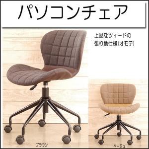 ロイ チェア 5本脚 ツィード布張りgr299|emono