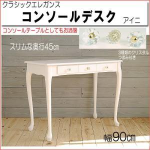 Aini 真白 デスク コンソールテーブル gr300-1|emono