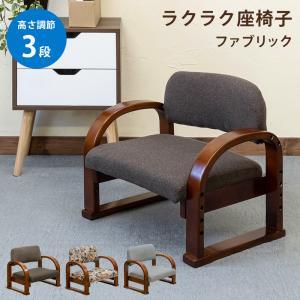 ラクラク座椅子(ひじ付き/高さ3段階cx-f01)gs254-1|emono