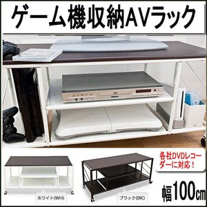 ゲーム機収納AVラックワイド100(tx-100)gs332-2|emono