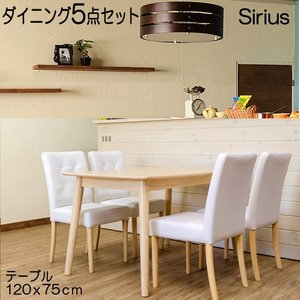 ダイニングテーブルセット 5点 おしゃれ (sirius,ax-s120,ax-s43)gs485-...