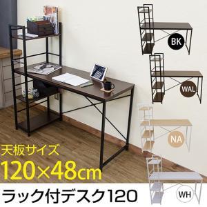 かんたん組立 ラック付きデスク 120x52cm(cg-05)gs501set(代引不可)|emono