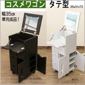 コスメワゴン タテ型 幅35cm(fj-03)gs505-3|emono