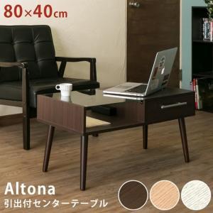 リビングテーブル 木製 幅80x奥行40cm 簡易組立(uth-01)gs508-1|emono